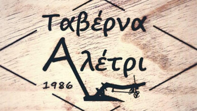 Aletri Tavern Logo