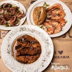 Mezostrati Taditional Food